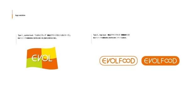 EVOL FOOD_logo_CS4-16